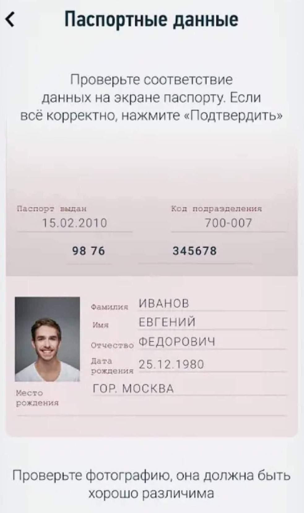 Регистрация по паспорту в приложении