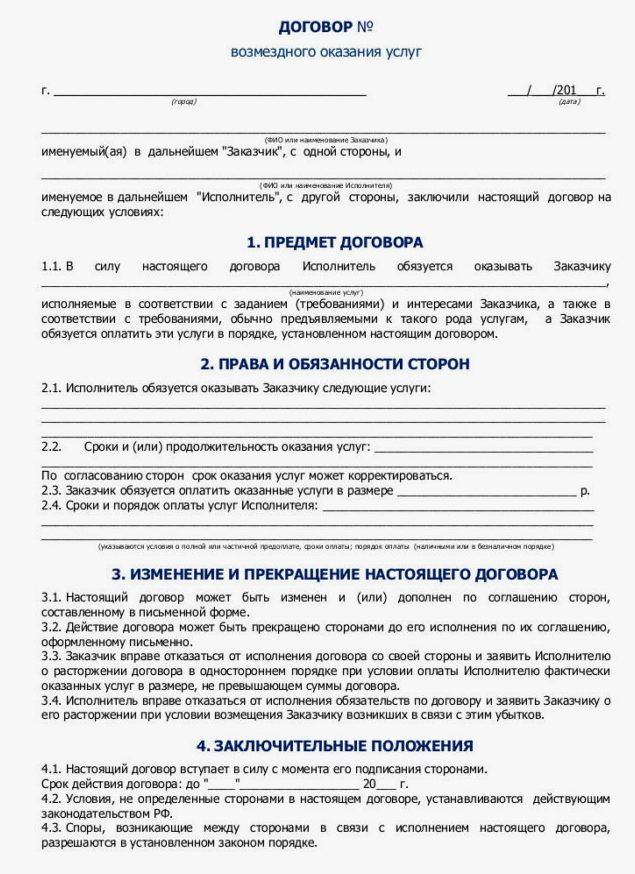 Договор на оказание услуг