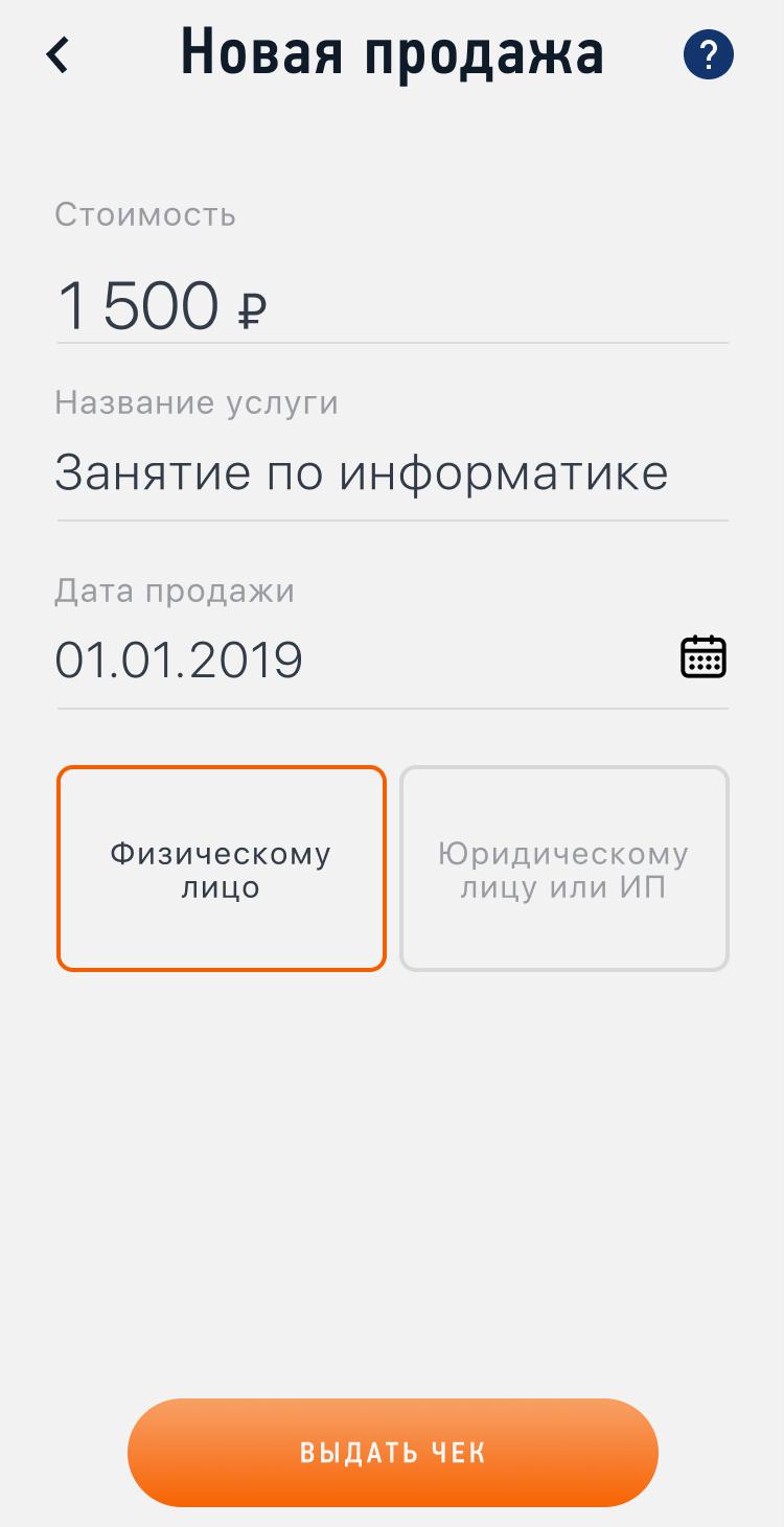 Выдать чек покупателю через приложение